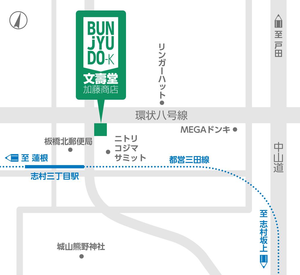 志村三丁目駅から徒歩1分